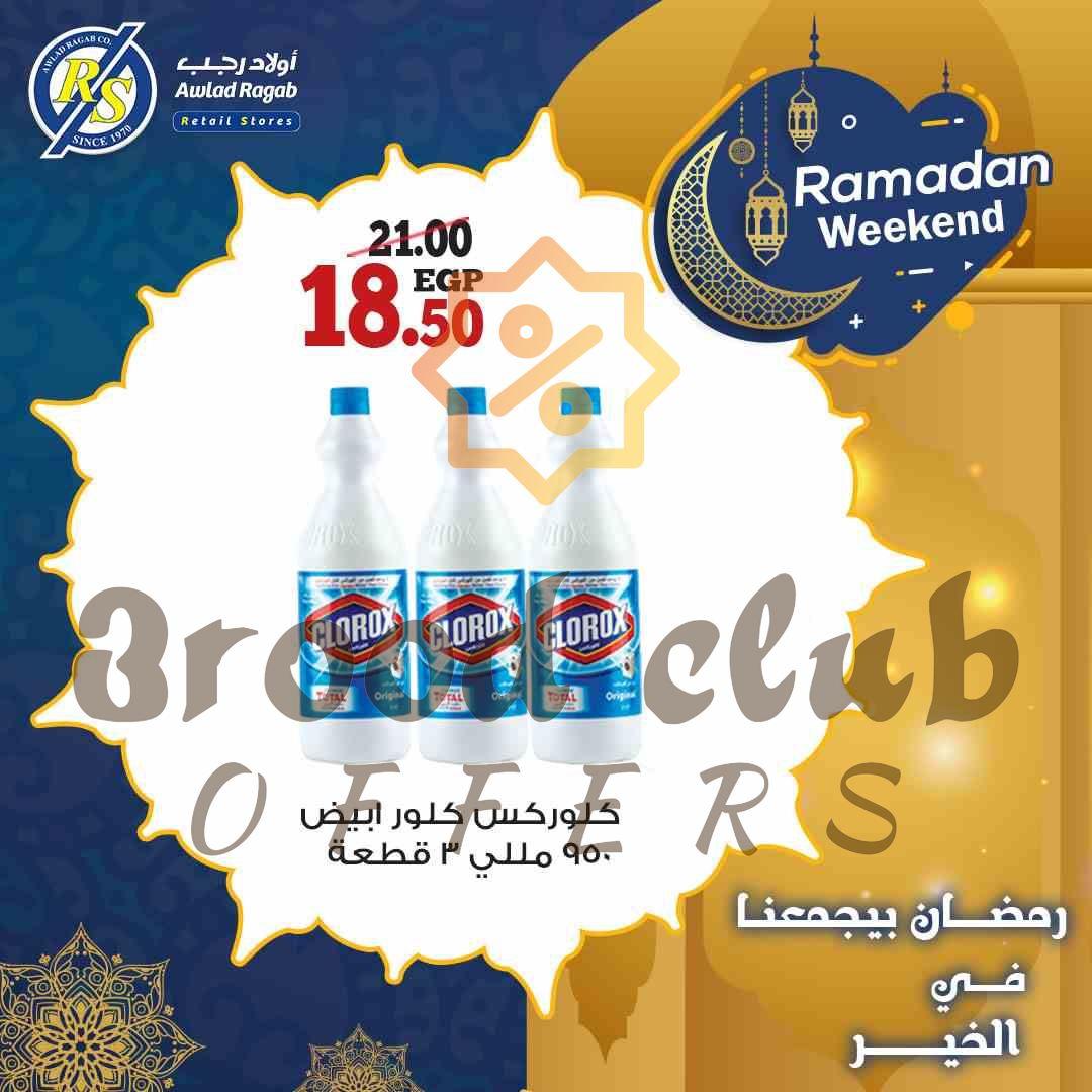عروض اولاد رجب رمضان من 8 ابريل