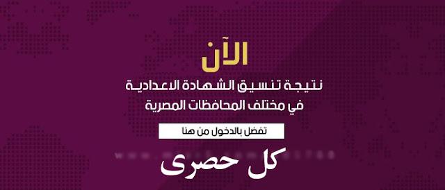 نتيجة تنسيق الشهادة الاعدادية 2016 فى مختلف محافظات مصر