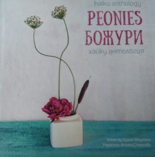 "Bilingual Haiku Anthology ""Peonies""/ Двуезична хайку антология ""Божури"" , стр. 18"