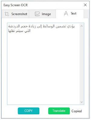 أفضل برنامج استخراج النصوص من الصور ويدعم اللغة العربية 2021