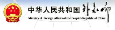 China Views Czech Senate President's Visit to Taiwan as 'Red Line Crossing' : FM