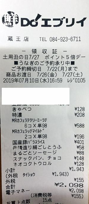 鮮DO!エブリイ 蔵王店 2019/7/10 のレシート