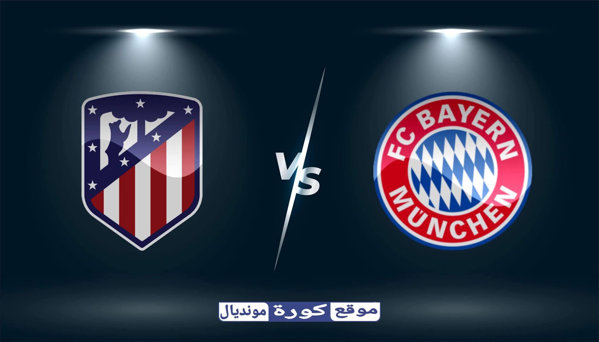 مشاهدة مباراة بايرن ميونخ و أتليتيكو مدريد بث مباشر اليوم 21-10-2020 في دوري أبطال أوروبا جو فور كورة