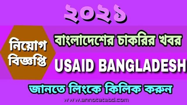 ইউএসএআইডি বাংলোডেশ নিয়োগ বিজ্ঞপ্তি 2021।। USAID BANGLADESH Recruitment Circular 2021
