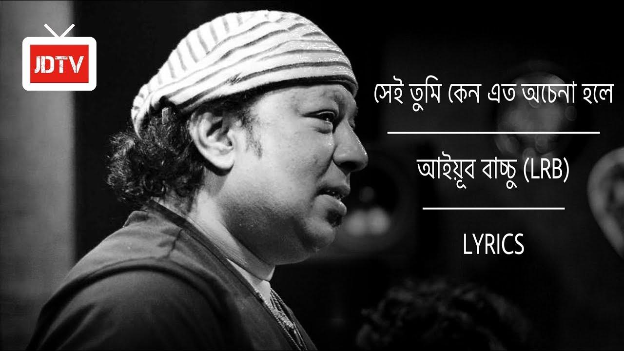 Shei Tumi Lyrics ( সেই তুমি ) - Ayub Bachchu