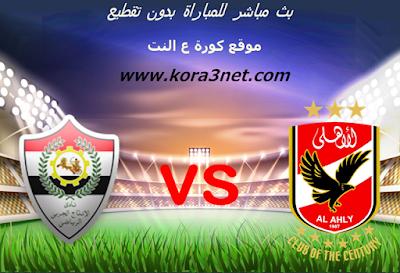 موعد مباراة الاهلى والانتاج الحربى اليوم 14-8-2020 الدورى المصرى