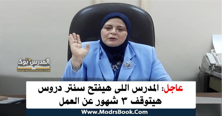 تعليم كفر الشيخ : المدرس اللى هيفتح سنتر دروس هيتوقف 3 شهور عن العمل