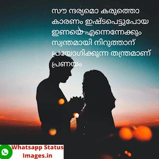 Whatsapp Status In Malayalam