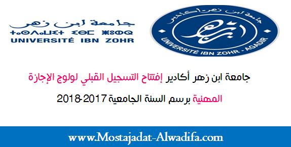 جامعة ابن زهر أكادير إفتتاح التسجيل القبلي لولوج الإجازة المهنية برسم السنة الجامعية 2017-2018