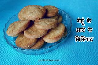 गेहूं के आटे के बिस्किट (Atta biscuits)