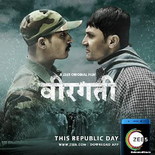 Veergati (2019) Hindi Movie