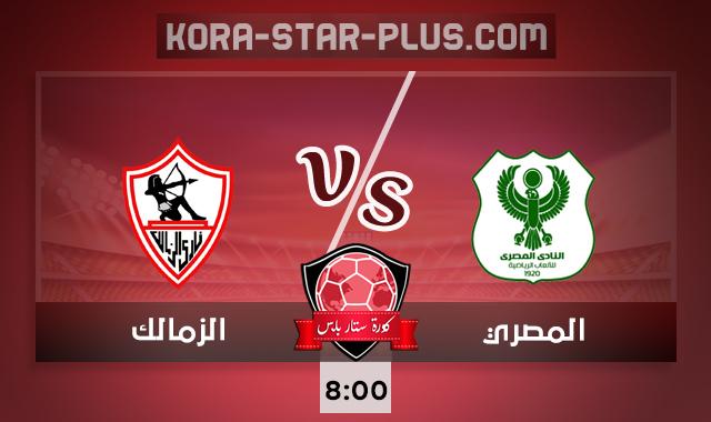مشاهدة مباراة الزمالك والمصري البورسعيدي بث مباشر اليوم الخميس بتاريخ 01-10-2020 في الدوري المصري