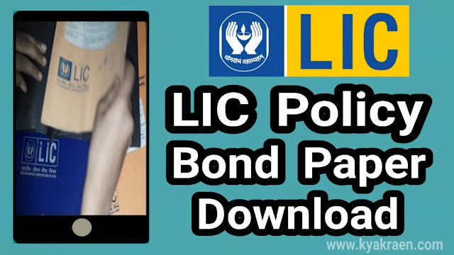 lic policy bond paper online download kaise karte hain.