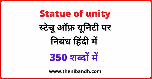 statue of unity text image in hindi
