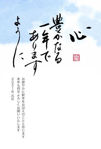 和風デザインの年賀状「心豊かなる一年でありますように」