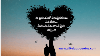 love quotes telugu