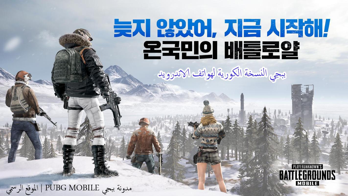 ببجي النسخة الكورية لهواتف الاندرويد مدونة ببجي Pubg Mobile