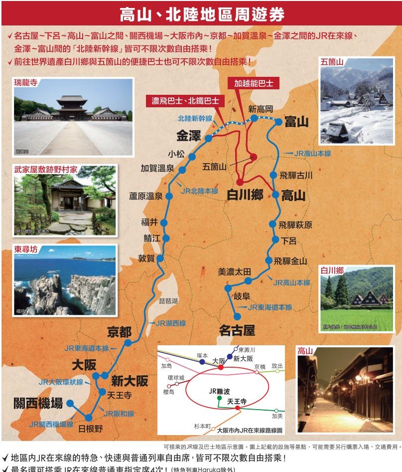 林公子2: J BUS 預約 濃飛 巴士 高山 白川鄉 金澤 高山 北陸 Tourist ...