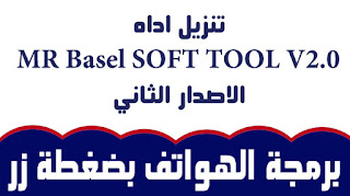 MR Basel SOFT TOOL V2.0