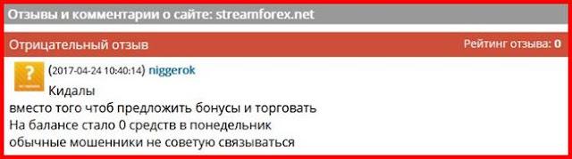 streamforex.net, streamforex.com.ua, streamforex.org отзывы о сайте
