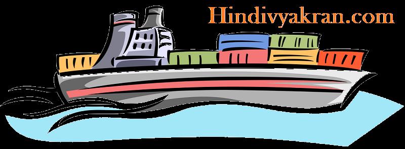 महासागरीय परिवहन - Ocean Transport in Hindi