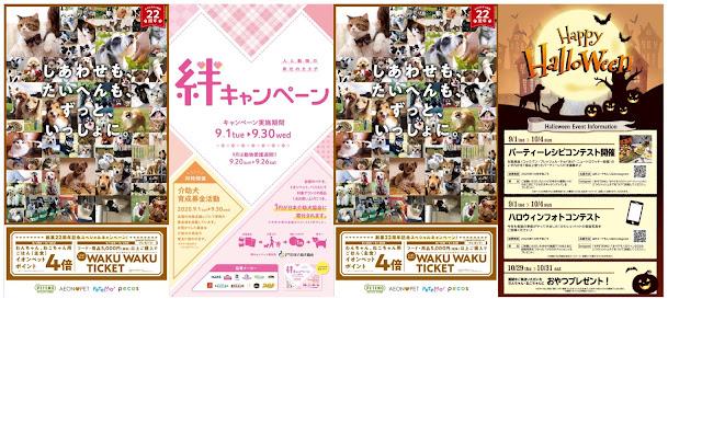 9月19日〜30日まで わんちゃんねこちゃんハロウィン、クリスマス、動物愛護週間フェア