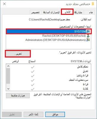 منع الملفات من الحذف أو التعديل في ويندوز 10