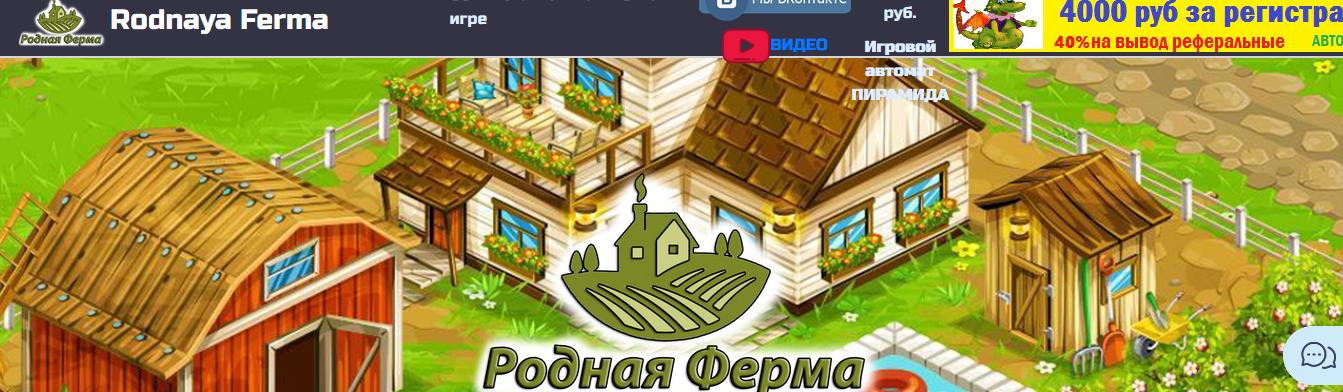 Rodnaya-Ferma.fun - Отзывы, развод, мошенники, сайт платит деньги?