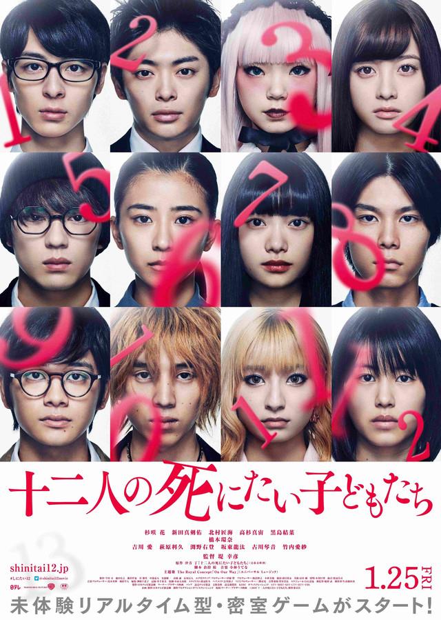Sinopsis 12 Suicidal Teens (2019) - Film Jepang