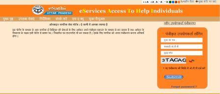 निवास प्रमाण पत्र (Domicile Certificate) ऑनलाइन बनाए