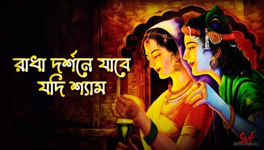 Radha Dorshone Lyrics Krishna Naam Bengali Folk Song