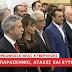 Παρασκήνιο από την ορκωμοσία της νέας κυβέρνησης (video)