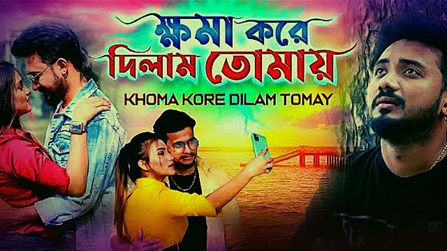 Khoma Kore Dilam Tomay Lyrics ( ক্ষমা করে দিলাম তোমায় ) Keshab Dey