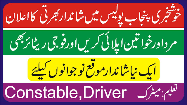 Punjab Police Driver Constable Jobs 2020 Application Form