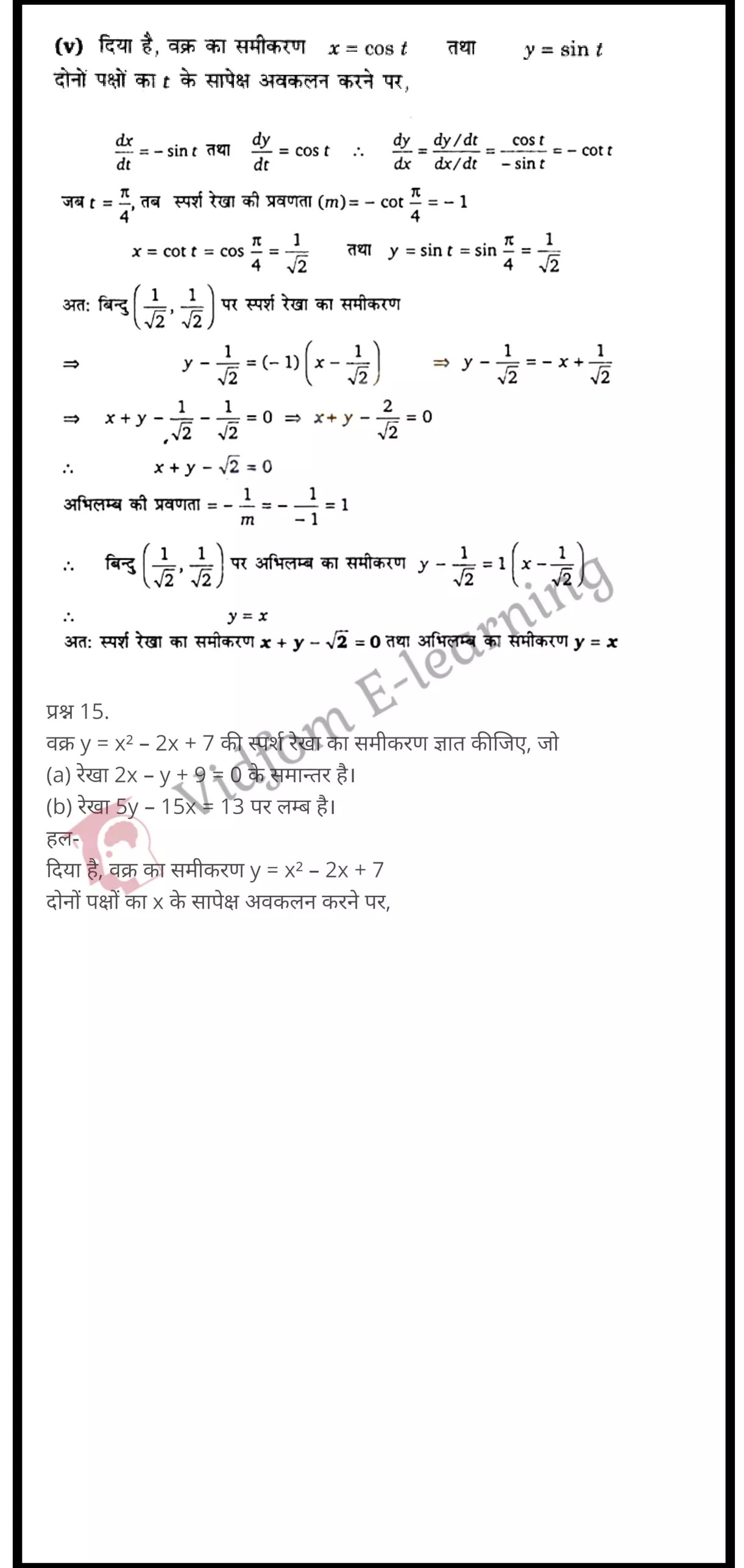 class 12 maths chapter 6 light hindi medium 23