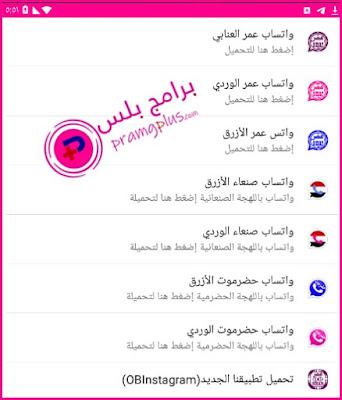 اصدارات واتساب عمر الوردي
