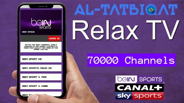 تحميل تطبيق 2020 RELAX IPTV لمشاهدة اكثر من 70000 قناة بدون تقطيع