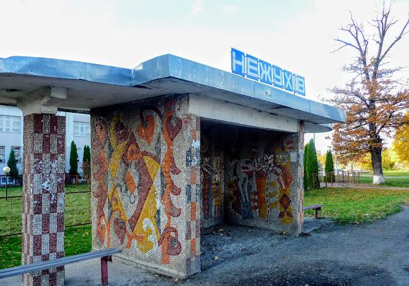 Нежухов. Автобусная остановка