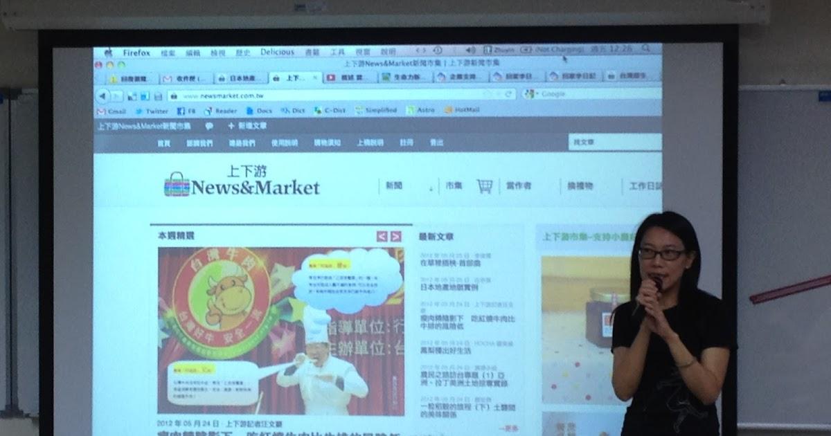 臺灣社會企業創新創業學會: 【活動心得】臺灣小規模農業永續發展的未來20120525
