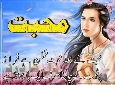 Muhabbat Ke Baad Urdu Poetry