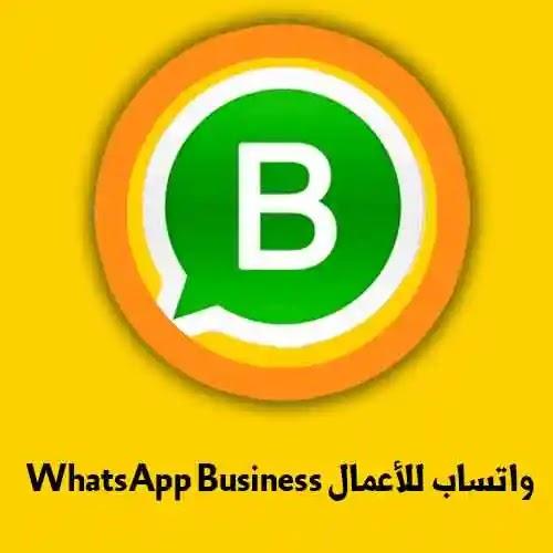 واتس اب الاعمال WhatsApp Business هو تطبيق مخصص مصمم للشركات الصغيرة والكبيرة يمكنك من القيام بممارسة نشاطتك التجارية