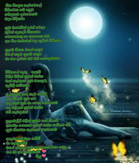 Hitha Ridena Hamawele Song Lyrics - හිත රිදෙන හැමවෙලේ ගීතයේ පද