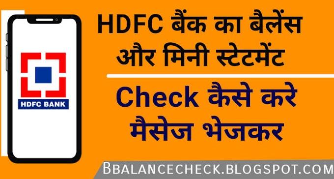 SMS send करके hdfc bank balance और mini statement check कैसे करे