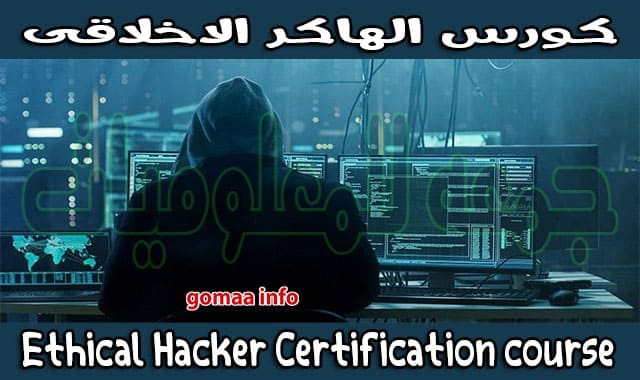 كورس الهاكر الاخلاقى  Ethical Hacker Certification course
