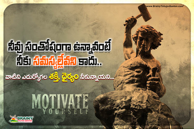 telugu quotes on life, best success thoughts in telugu, best motivational success sayings