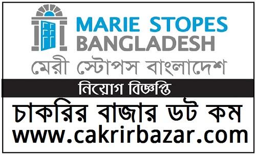 মেরী স্টোপস নিয়োগ ২০২০ - Mary Stops job  circular 2020 - চাকরির বাজার chakrir  bazar