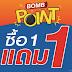 """22 – 23 ก.พ. 63 บูมรับวันหยุด กับ """"HomePro BOMB POINT"""" !!"""