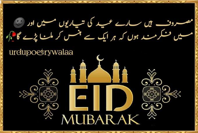 Eid Muabarak/Eid Poetry/EidWishing Poetry