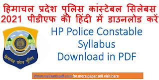 Download Himachal Pradesh Police Constable Syllabus 2021 PDF In Hind, HP Police Recruitment 2021 PDF download,HP Police Constable Syllabus 2021, HP Police Constable Syllabus 2021 in Hindi,