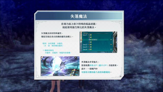 《閃之軌跡IV》攻略 - 失落魔法與幻獸攻略